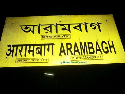 India Travel | Forum: West bengal - One day tour arambagh