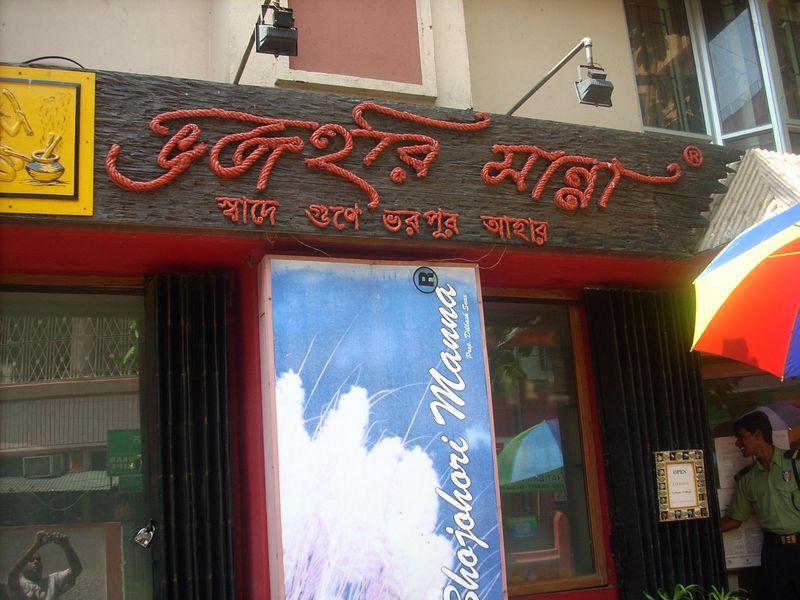 bhojohori manna  a bangla restaurant at kolkata