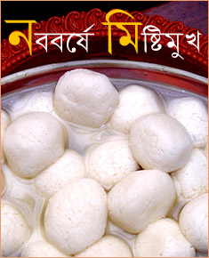 happy bangla new year 1418 to all gsmhosting leaders and member